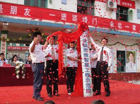 南阳邓州构林镇向阳幼儿园授权仪式         沁阳市西小区