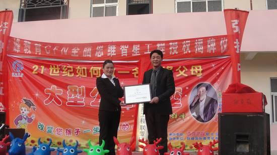 2011年12月18日郑州中牟县灵智幼儿园cfn全脑思维