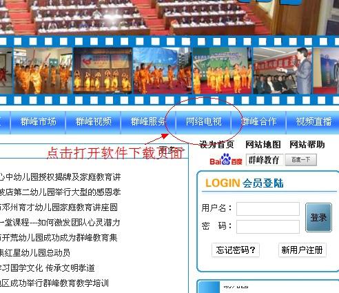 群峰教育电视台帮助教程详细介绍