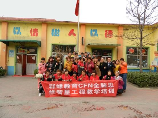 2013年3月16日群峰教育集团安阳地区教学培训圆满成功