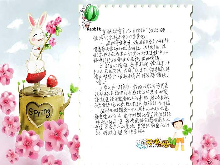 新乡县小冀明珠幼儿园三八节活动及家长感谢信