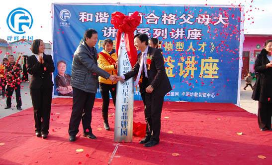 12月30日唐河郭滩童星幼儿园成功举办授权揭牌仪式