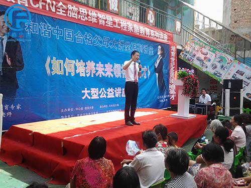 5月27日郸城日托幼儿园家庭教育讲座圆满成功