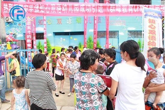 热烈祝贺商丘知心双语幼儿园成为群峰忠国五星级联盟