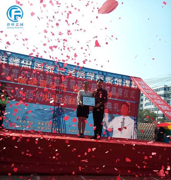 69 新闻中心  2014年9月5日在许昌新蓝天幼儿园举行的大型开学典礼