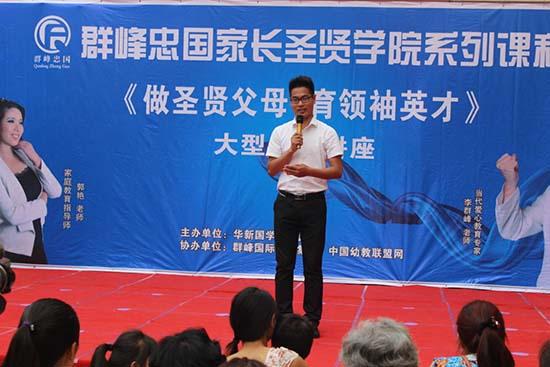 热烈祝贺南阳市镇平华新国学幼儿园成功举办《做圣