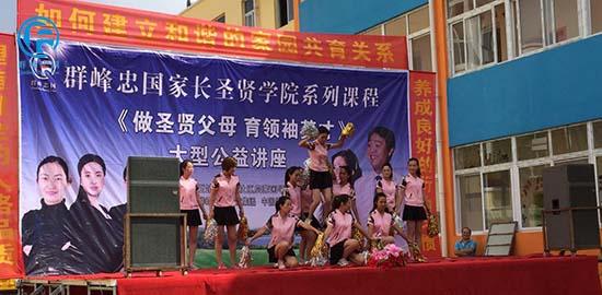 内乡县夏馆镇启蒙国学幼儿园成功举办大型家讲活动