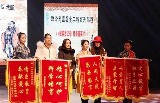 热烈祝贺潢川县红太阳国学幼儿园〈做圣贤父母 育圣童