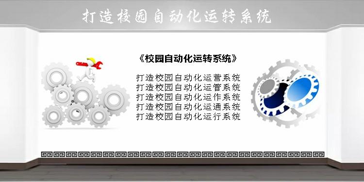 打造威廉希尔登录平台自动化运转系统