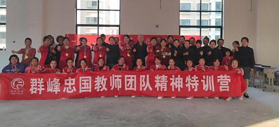 热烈祝贺群峰教育叶县昆苑双语幼儿园团队特训营圆满成功!